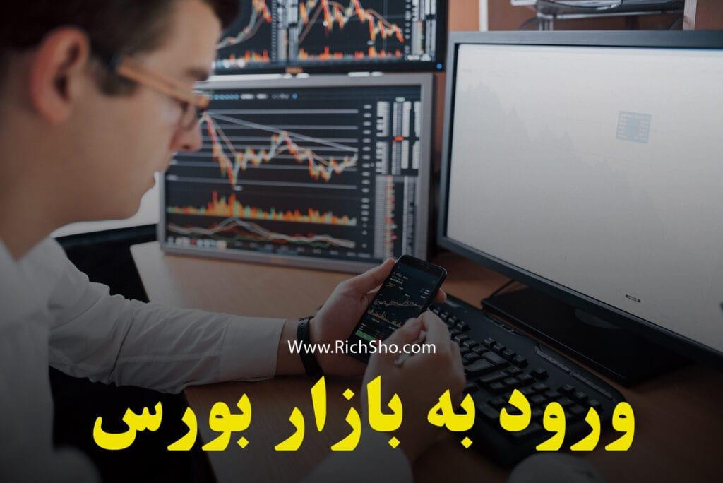 ورود به بازار بورس