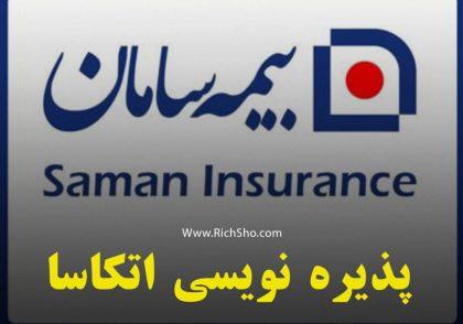 پذیره نویسی سهام بیمه اتکایی سامان