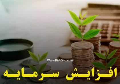 افزایش سرمایه