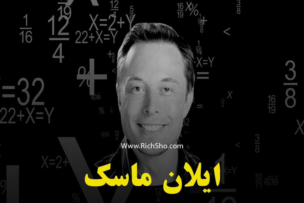 ایلان ریو ماسک (Elon Reeve Musk)