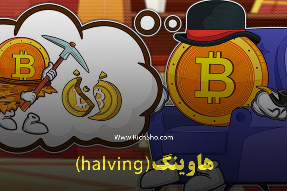 هاوینگ (halving)