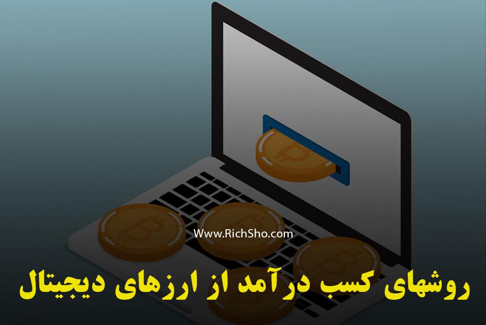 روش های کسب درآمد ار ارزهای دیجیتال